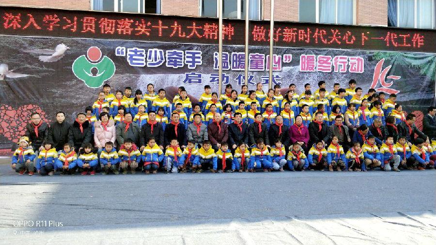 永利皇宫app下载注册关工委暖冬行动启动仪式在古蔺举行